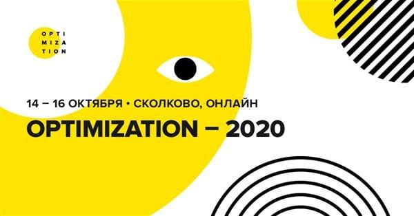 Optimization 2020: топ-5 секций, которые нельзя пропустить