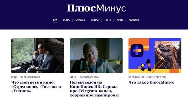 У Яндекс.Плюс появилось собственное медиа о развлечениях «ПлюсМинус»