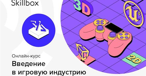 Skillbox запустил бесплатный курс по созданию игр