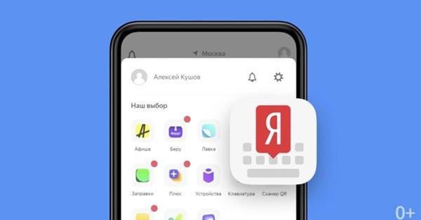 Яндекс.Клавиатуру теперь можно включить через приложение Яндекс
