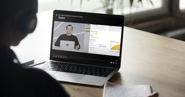 Яндекс проведет бесплатный вебинар о трендах медийной рекламы