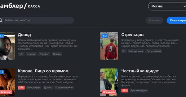 Рамблер/касса запускает сервис покупки билетов во ВКонтакте