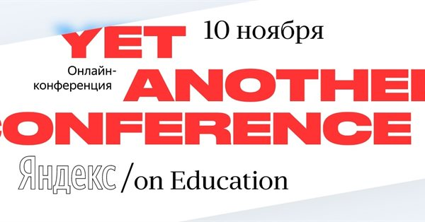 В ноябре Яндекс проведёт Yet another Conference/on Education