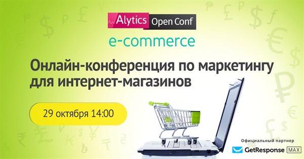 Бесплатная конференция Alytics Open Conf e-commerce пройдет 29 октября