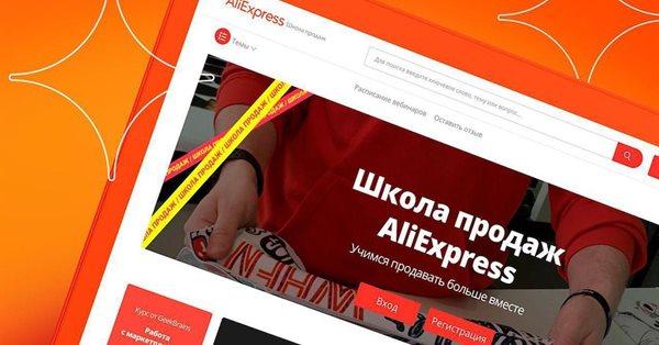 AliExpress открывает «Школу продаж» для российских продавцов