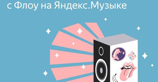 Яндекс.Практикум запускает образовательный подкаст для изучения английского