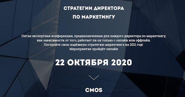 22 октября состоится онлайн-конференция для директоров по маркетингу - «CMOS 2021»