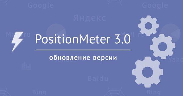 Вышла новая версия PositionMeter с модулем кластеризации ключевых запросов