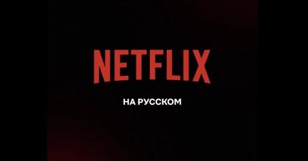 Netflix запустил русскоязычную версию и оплату в рублях