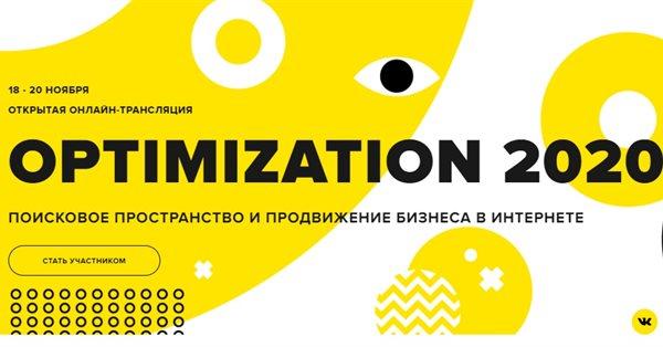 Optimization 2020 пройдет онлайн и бесплатно – впервые за 19 лет