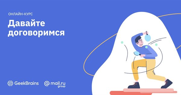 Digital MBA от Mail.ru Group и GeekBrains запускают курс по коммуникациям