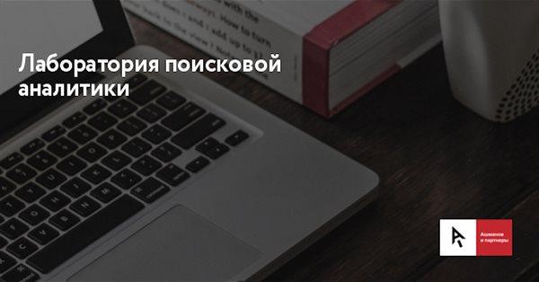 «Ашманов и партнеры» откроет свободный доступ к инструментам Лаборатории поисковой аналитики