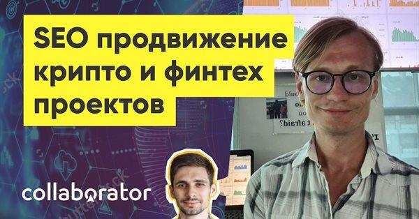 Бесплатный вебинар о продвижении крипто- и финтех-проектов на международном рынке