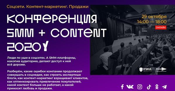 Конференция SMM+Content Conf: Как соцсети и контент драйвят бизнес