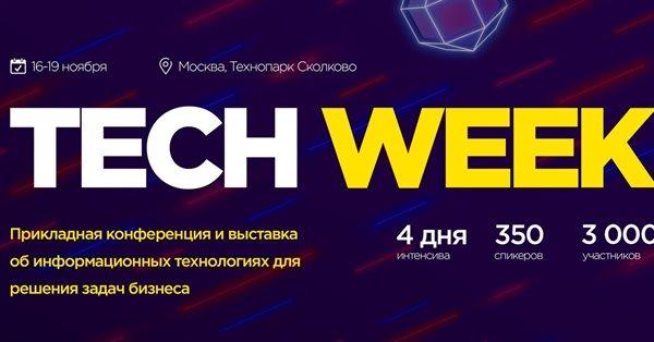 В Москве пройдет конференция по внедрению цифровых технологий в бизнес — Tech Week 2020