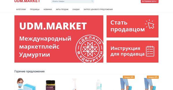 80 НКО получили возможность запустить маркетплейс на CS-Cart бесплатно