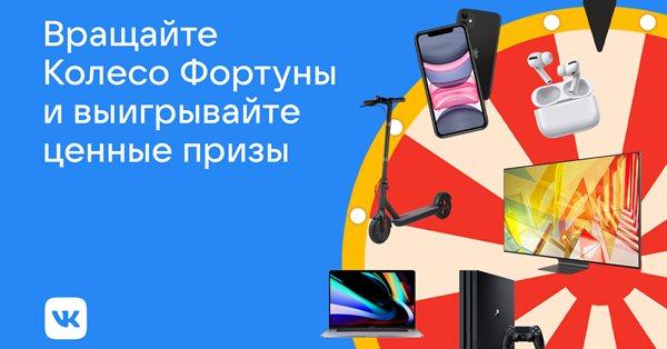 К своему 14-летию ВКонтакте вручит подарки на сумму более миллиарда рублей