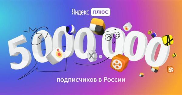Число подписчиков Яндекс.Плюса в России превысило 5 миллионов