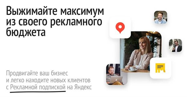В Яндексе появилась Рекламная подписка