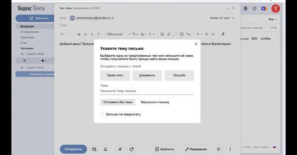 Яндекс внедрил в работу сервиса Почта 360 алгоритмы машинного обучения