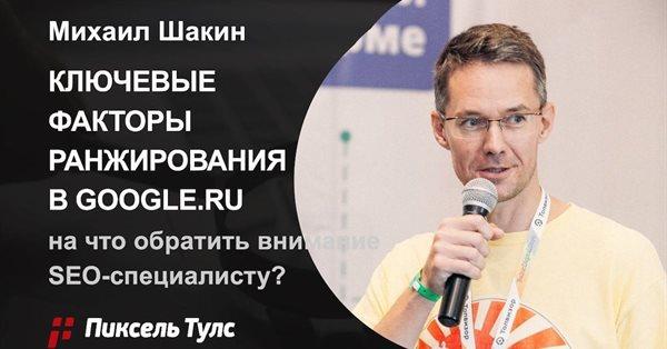 Ключевые факторы ранжирования в Google.ru