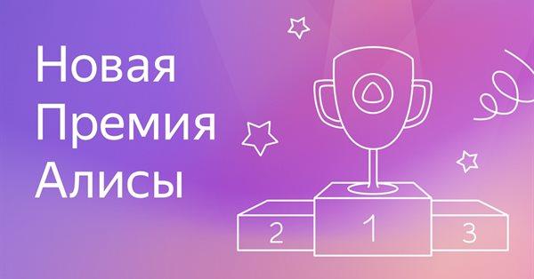Яндекс обновляет правила Премии Алисы
