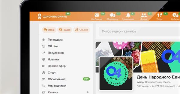 В Одноклассниках появится лента с новостями о традициях и жизни народов России