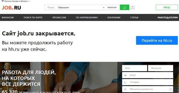 Суд пересмотрит дело о покупке Job.ru компанией HeadHunter
