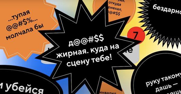 Mail.ru Group запускает социальную инициативу по борьбе с онлайн-травлей