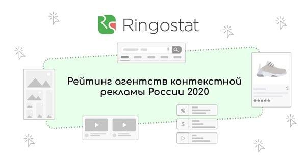 Стартует голосование ежегодного рейтинга агентств контекстной рекламы