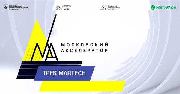Определены участники трека MarTech Московского акселератора