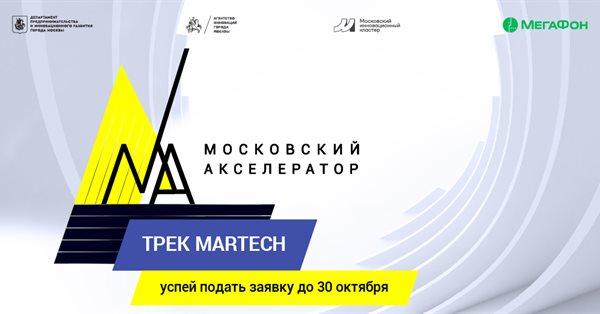 «Московский акселератор» и Мегафон продлили прием заявок на трек MarTech