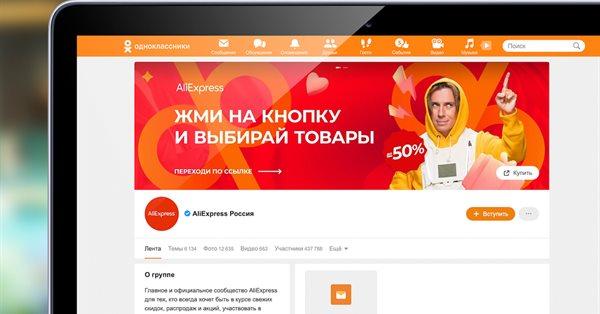 Для групп в Одноклассниках стали доступны новые обложки с кнопками