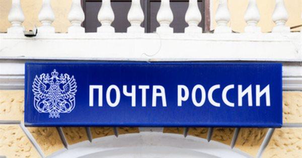 ФАС возбудила дело против Почты России
