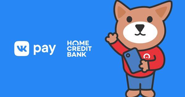 VK Pay и Home Credit Bank открыли ранний доступ к рассрочке