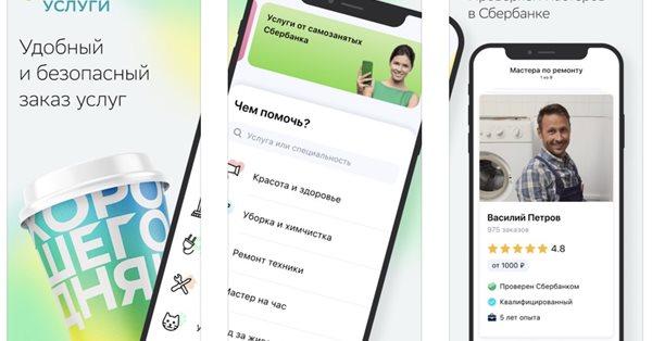 Сбер запустил приложение для заказа услуг