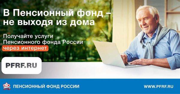 Пенсионный фонд России потратится нарекламу в интернете