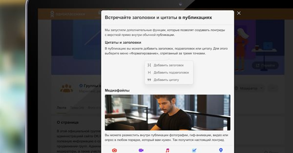 В Одноклассниках появилось форматирование публикаций с помощью заголовков и цитат
