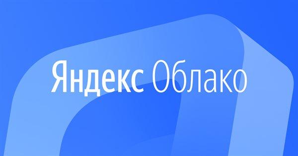 Яндекс выделяет облачную платформу Yandex.Cloud в самостоятельный бизнес-юнит