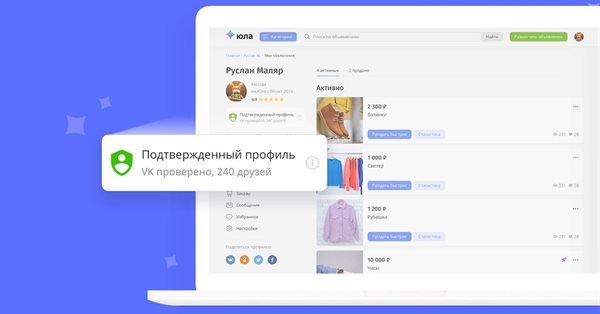 Юла запустила подтверждение профилей с помощью ВКонтакте