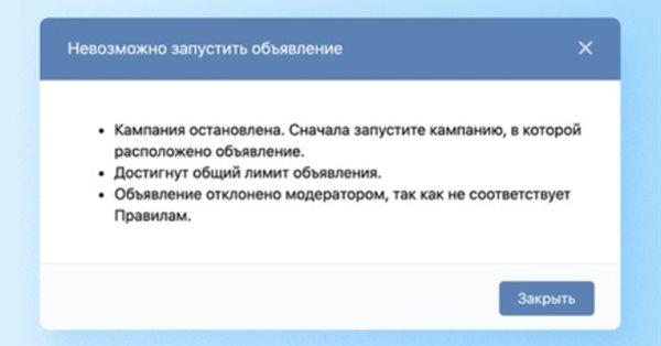 ВКонтакте начала отображать все подсказки для запуска объявлений в одном окне