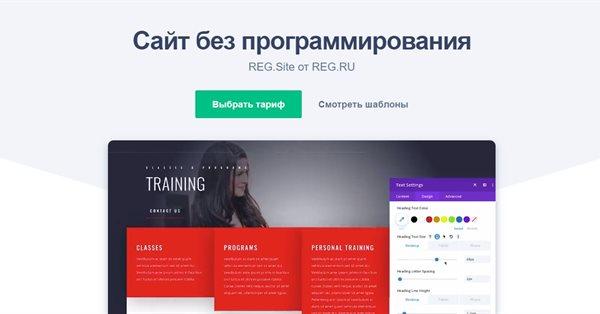 REG.RU запустил сервис для быстрого создания сайтов на базе WordPress
