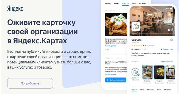 Яндекс.Карты помогут компаниям делиться новостями с клиентами