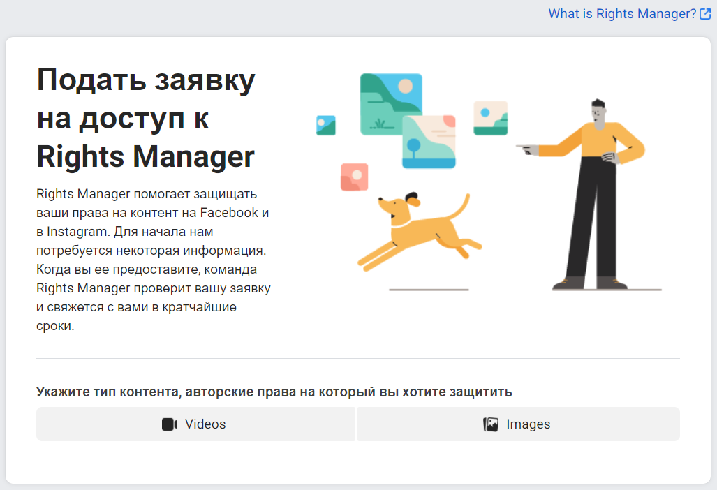 Facebook расширил доступ к Rights Manager и рекламе формата in-stream