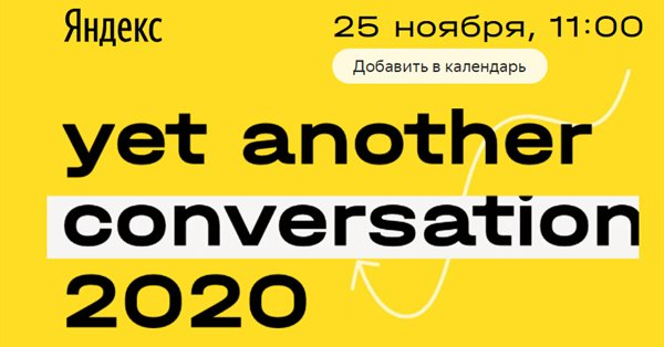 Яндекс проведёт Yet another Conference 25 ноября