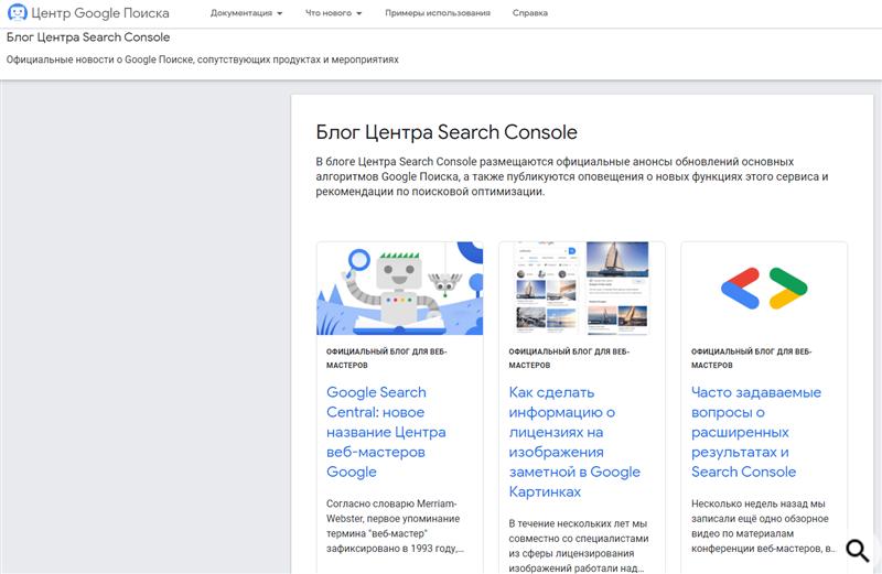 Google перенёс блоги для вебмастеров на новый сайт