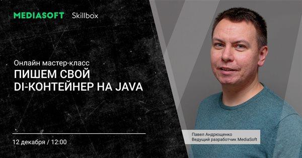 MediaSoft и Skillbox проведут бесплатный мастер-класс по созданию своего DI-контейнера на Java
