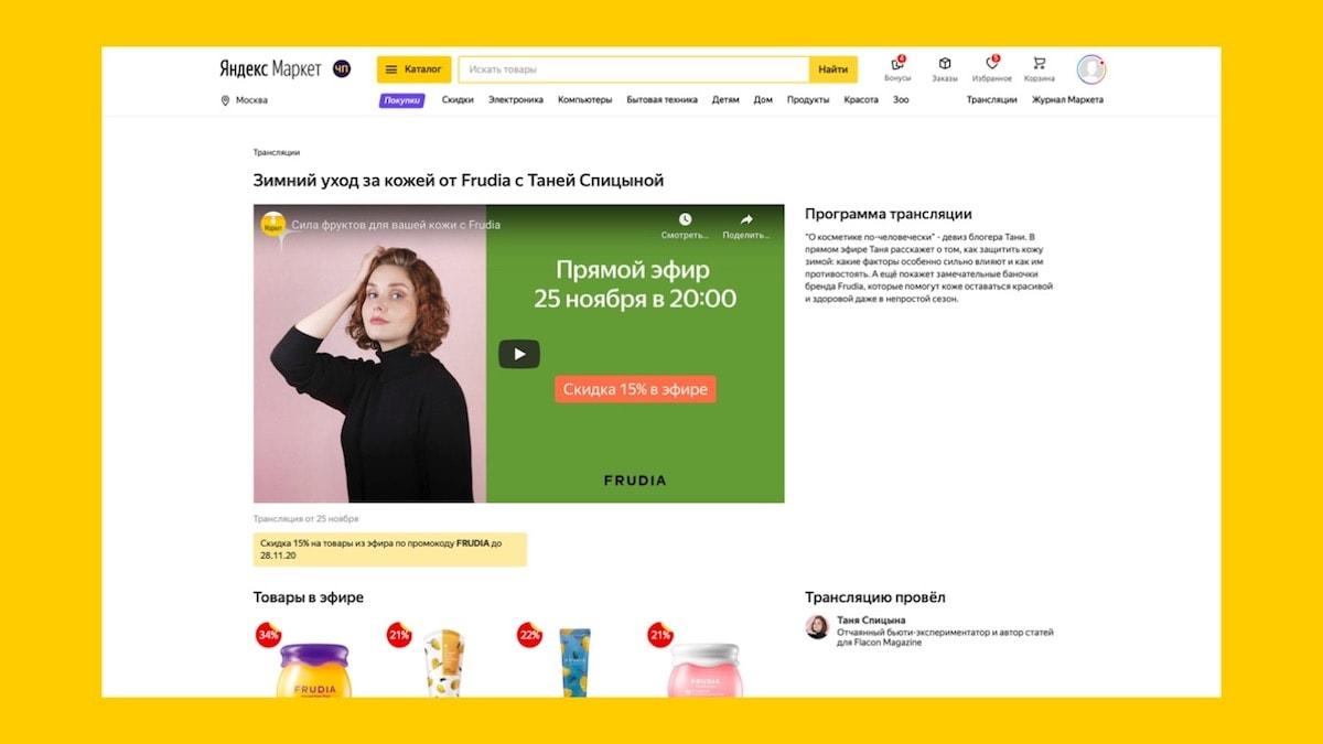 На Яндекс.Маркете появились трансляции о товарах для продавцов и производителей