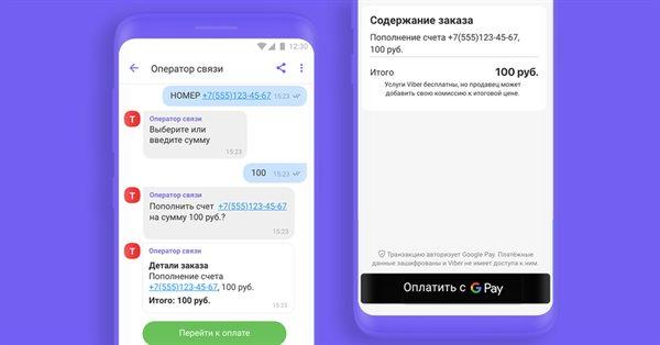 Viber реализует возможность оплаты в чат-ботах с помощью Google и Apple Pay
