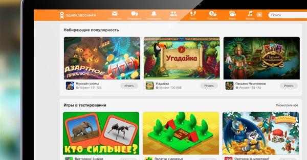 В Чёрную пятницу пользователи потратили на игры в Одноклассниках 47 млн рублей